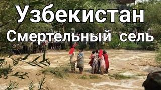 Сель в Узбекистане и Киргизии 13 июля 2021