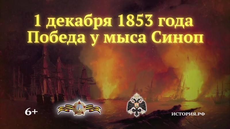 Победа у мыса Синоп 1 декабря 1853 года