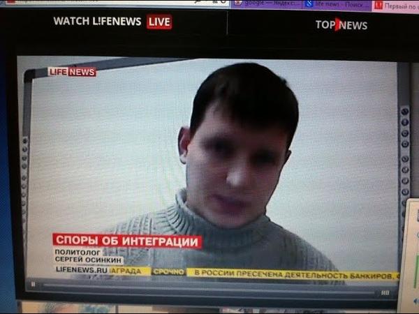 Сергей Осинкин в прямом эфире телеканала LifeNews