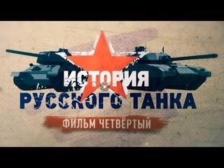 История русского танка 4 серия (HD)