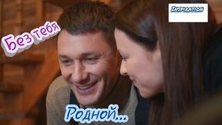 "Клип на сериал ""Без тебя"" || Митя & Катя || Родной..."