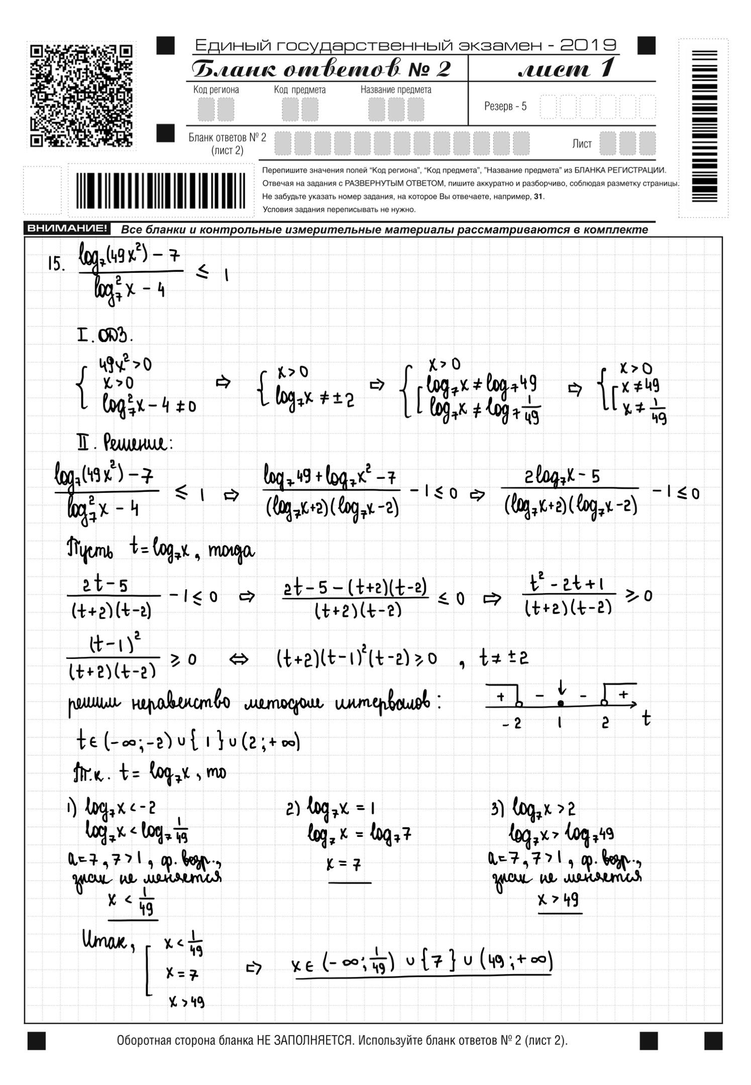 Оформление задания №15 на ЕГЭ по математике