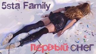 5sta Family - Первый снег