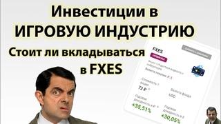 ETF FXES - Инвестиции в видеоигры. Акции Take-Two Interactive, Electronic Arts, Activision Blizzard