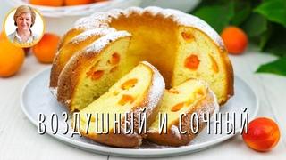 Потрясающе ЛЕГКИЙ и СОЧНЫЙ! 😍 Нежнейший кекс или пирог с абрикосами