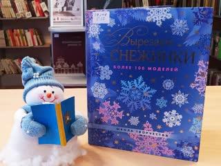 """Буктрейлер на книгу """"Вырезаем снежинки"""""""