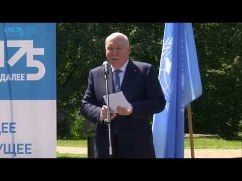Дмитрий Мезенцев на торжественном мероприятии, посвященном 75-летию со дня подписания Устава ООН