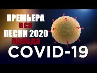 ПЕСНЯ ПРО КОРОНАВИРУС COVID-19(ПРЕМЬЕРА КЛИПА 2020)