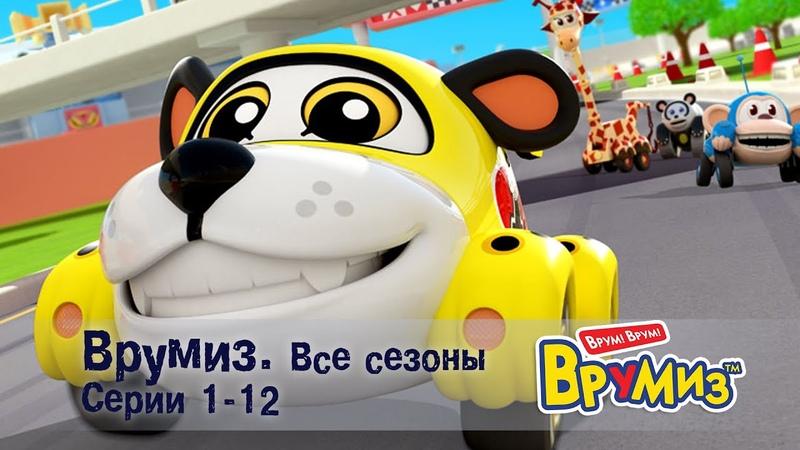 Врумиз Все сезоны Серии 1 12 Мультфильмы про машинки Сборник