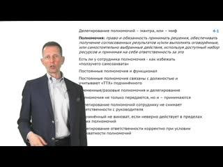 Делегирование полномочий. Александр Фридман