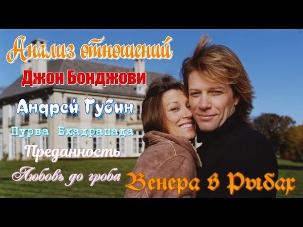 Будет любовь или нет Какая большая или крошечная Гороскоп Андрея Губина Джона Бонджови