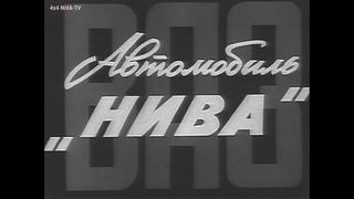 """Автомобиль """"Нива"""". Легендарный советский внедорожник. HD remastering"""