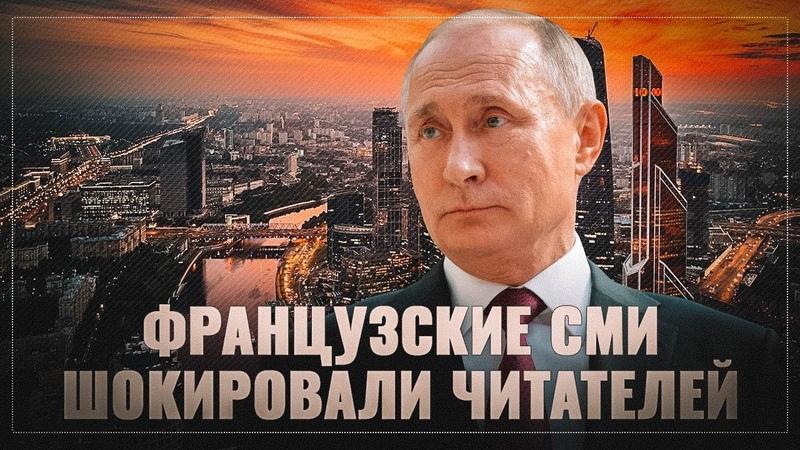 Французские СМИ шокировали читателей: слабая экономика России - миф. На деле - это 3-я экономика