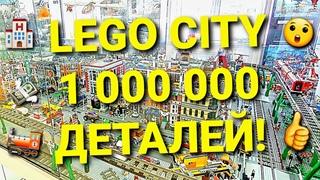 Lego City на МИЛЛИОН деталей: самый БОЛЬШОЙ конструктор Лего в МИРЕ!