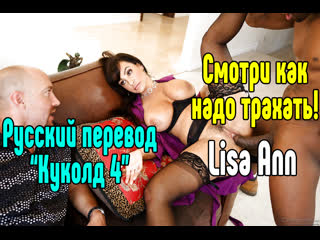 Lisa Ann большие сиськи big tits [Трах, all sex, porn, big tits, Milf, инцест, порно blowjob brazzers секс анальное] секс