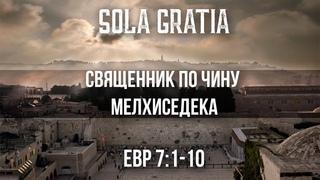 ЦЕРКОВЬ SOLA GRATIA   Воскресная проповедь (Евреям 7:1-10)