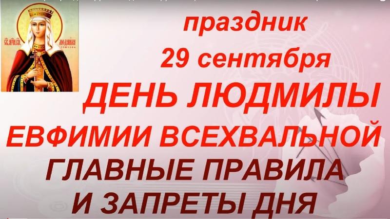 29 сентября праздник День Людмилы День Евфимии Всехвальной Главные правила и запреты дня