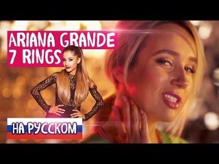 Клава транслейт - 7 rings / Ariana Grande (кавер на русском)