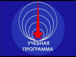 Обучающее видео советского периода