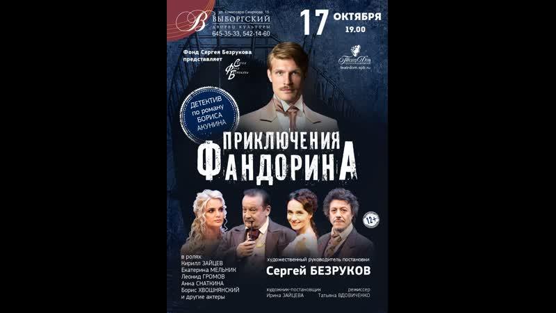 Леонид Громов приглашает на Приключения Фандорина 17 октября 2020