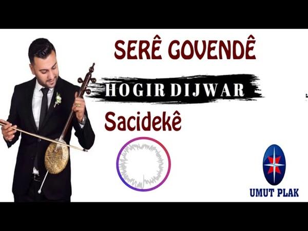Hogir Dıjwar - Sacidekê Kürtçe Kemençe Raks Cida Govend Halay Xurpani Hareketli Yep Yeni Süper