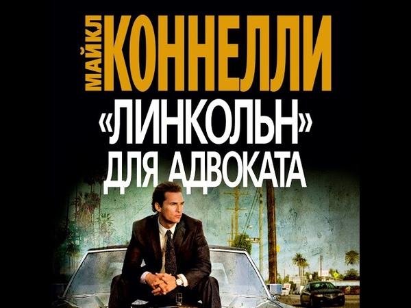 Майкл Коннелли Линкольн для адвоката Аудиокнига