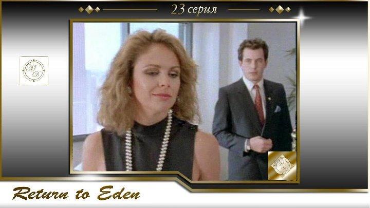 Return to Eden 2x20 Возвращение в Эдем 23 серия 1986
