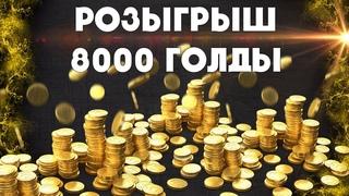 РОЗЫГРЫШ 8000 ГОЛДЫ В WORLD OF TANKS И WOT BLITZ