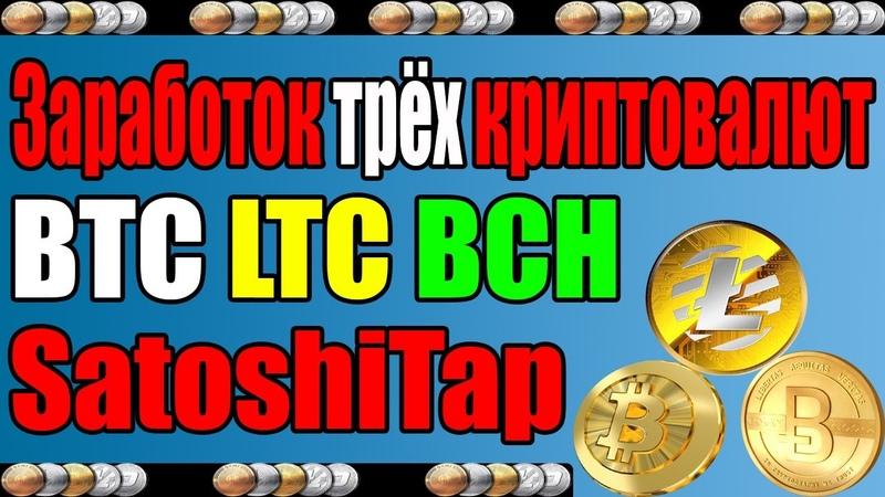 Заработок критовалют BTC LTC BCH в проекте SatoshiTap