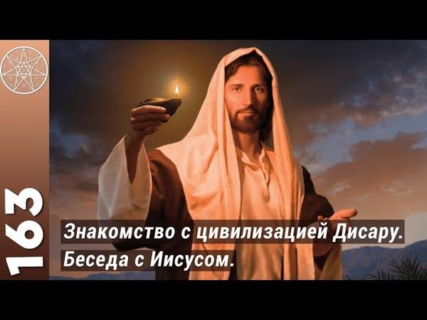 Знакомство с цивилизацией Дисару спасенной с планеты Венера Беседа с Иисусом о любви и полигамии