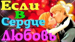 💋 Если в Сердце Живет Любовь 💝 🌹 Шикарный Клип о Любви 💋 🌹 Денис Рычков и Юля Шатунова 🌹