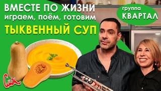 ЛУЧШИЙ ТЫКВЕННЫЙ СУП от группы Квартал. Суп-пюре из тыквы с апельсином, имбирем и кокосовым молоком!