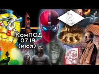 КомПОД  (июл) - Человек-Паук 2, Король Лев, Гоетия, Первый человек на Земле и пр.