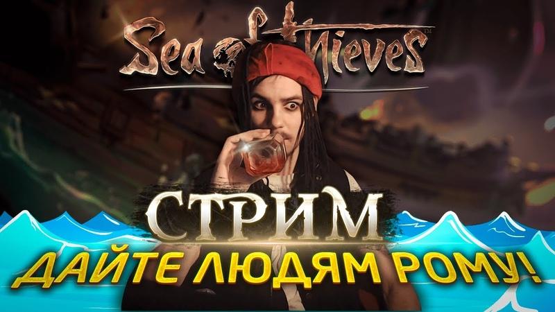 ͝° ͜ʖ͡° О ПАЧ КИИИ • Sea of Thieves • Стрим