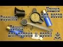 Снаряжение патронов. Чашка, ложка, воронка для пороха и дроби.