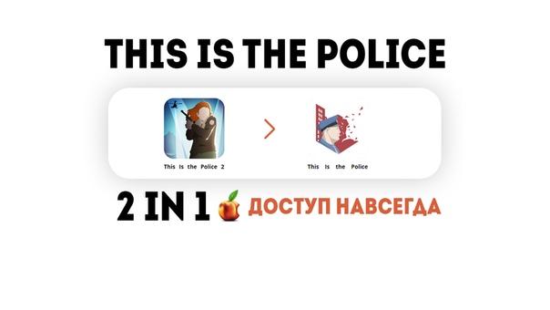 This Is the Police 1 - 2 НА ОДНОМ АККАУНТЕ!
