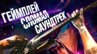 Саундтрек Cyberpunk 2077 лучше игры, НО...
