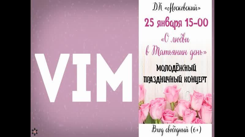 ANUF УТЛ VIM 25 01 2020