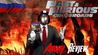 Angry Joe - Fast & Furious Crossroads (Rus)