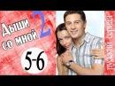 Дыши со мной-2/ Дыши со мной 2 сезон 5 и 6 серии сериал Счастье взаймы
