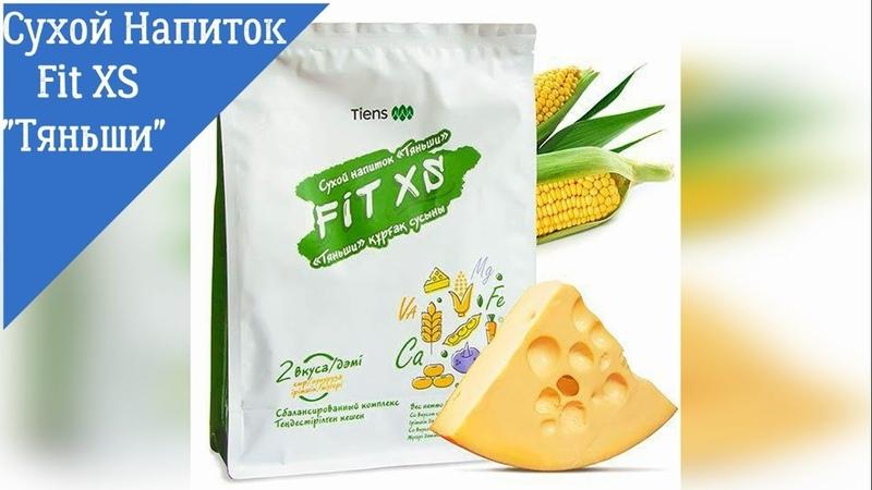 Сухой Напиток Fit XS Тяньши Со Вкусом Кукурузы Со Вкусом Сыра