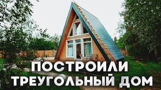 Мини дом шалаш за 1 млн. Треугольный дом. Дом мечты. Обзор дома A-Frame. Загородный дом