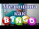 "У нас медицина как «Бинго»! We have the medicine as a ""Bingo""!"