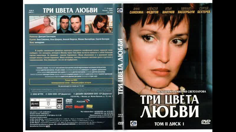 Три цвета любви ТВ ролик 2003