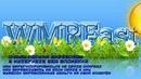 Очень лёгкий заработок в интернете без вложений Как зарабатывать на сайте WMRfast