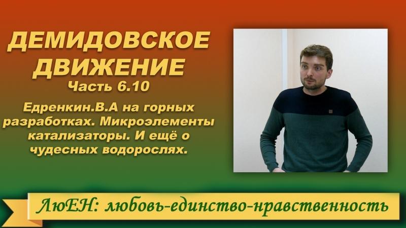 Демидовское движение Часть 6 10 Едрёнкин В А на горных разработках