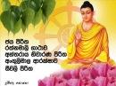 Jaya piritha rathnamali gatha rathnaya සෙත් පිරිත්