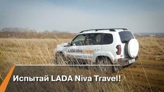 Реальный тест-драйв LADA Niva Travel
