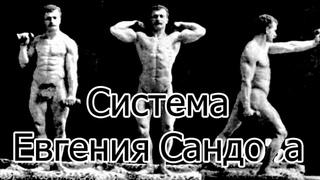 Оригинальный комплекс лучшего натурального культуриста в истории - Евгения Сандова!