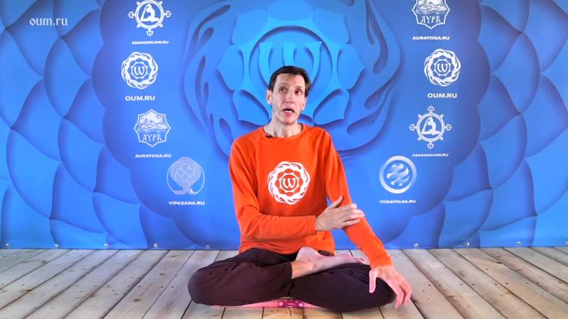 Как подготовиться к внутренним практикам йоги? Андрей Верба